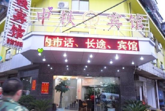 Zhongtie Hotel Guiyang Erqi Road Branch