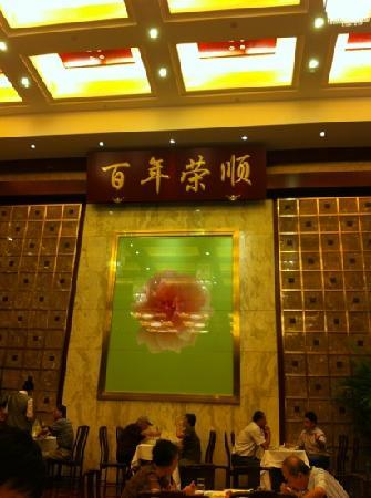 Shanghai Classical Hotel : 上海老饭店二楼大堂