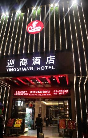 Yingshang Hotel Guangzhou Railway Station: 外景