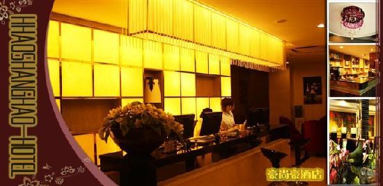 Haoshanghao Business Hotel: 照片描述