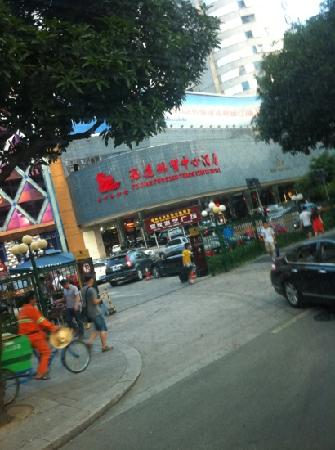 Foreign Trade Center Hotel: 外贸中心酒店