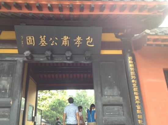 Bao Zheng's Ancestral House of Anhui : 合肥包公