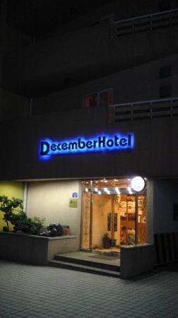 December Hotel Jeju: 外观