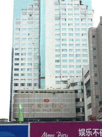 Ningbo World Hotel: 宁波大酒店外观