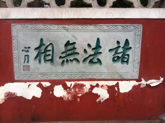 Huayan Temple of Chongqing : 方丈墨宝