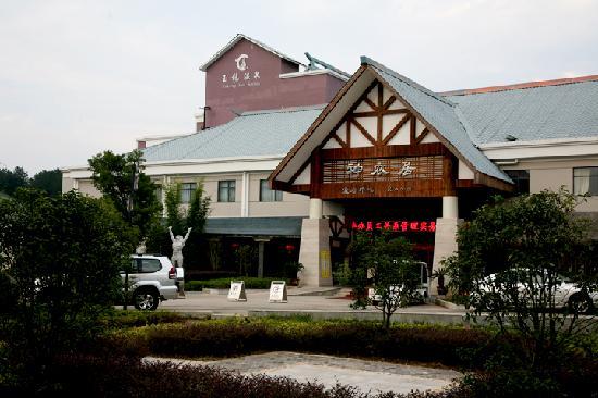 Xiyou Shenhua Shijia Nverguo Hotel : 神农居 四星级酒店