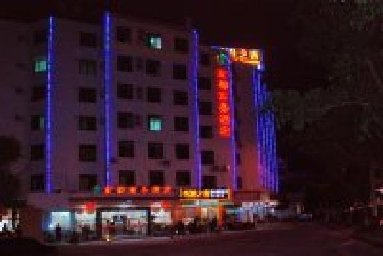 Nandu Business Hotel : 酒店大门