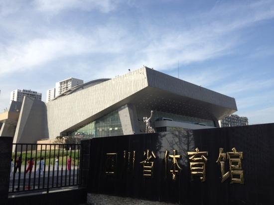 四川省體育館