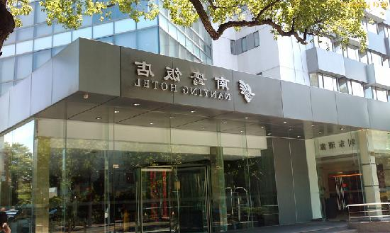 Nanying Ruige International Hotel: 门面