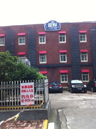 Haishu Qihai Business Hotel: 星程海招