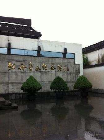 Luxun Memorial Hall of Shaoxing: 绍兴鲁迅纪念馆