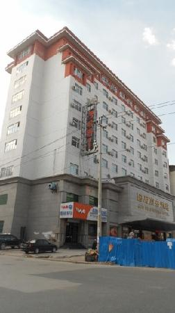 Guo Fu Business Hotel