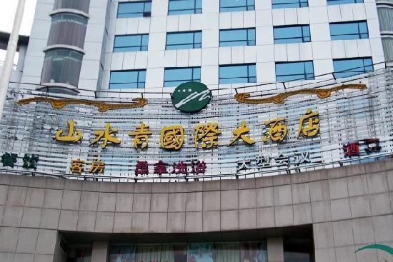 Shanshui Qing Internation al otel : 酒店外景
