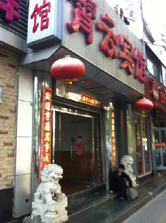 Xiaoyun Hotel