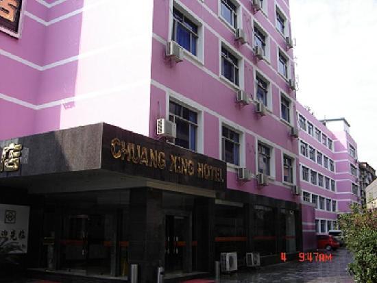 Chuangxing Hotel: 外观