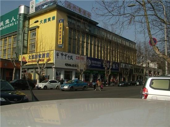 Dazhan Rujia Hotel: 酒店外景