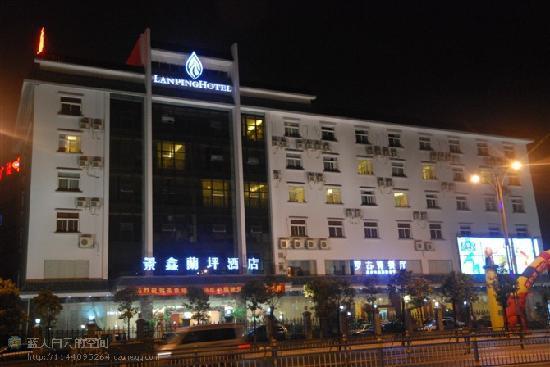Lanping Hotel