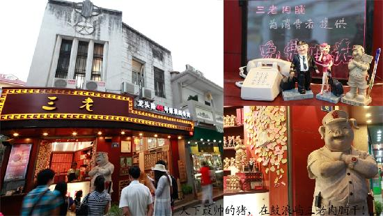 Xiamen, Chine : 鼓浪屿三老的酷爱猪猪