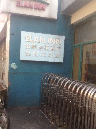 Hanting Hi Inn Hangzhou Wensan Road: 发誓不会再有勇气到她们家了