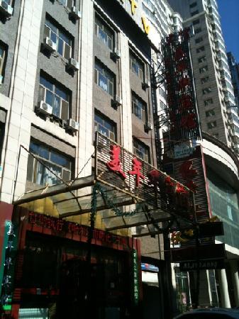 Meinianhua Vogue Hotel