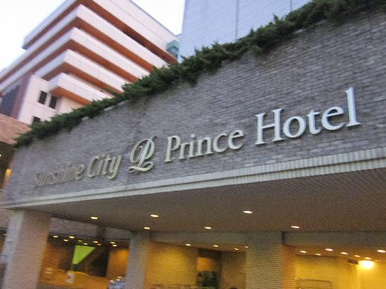 Sunshine City Prince Hotel: 酒店标牌