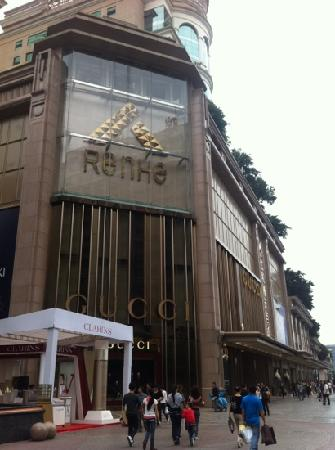 ‪Renhe spring department Store (Renmin East Road)‬
