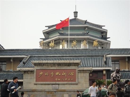Shaolin Temple: 少林寺