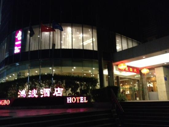 Hong Bo Hotel: 周边坏境超级棒