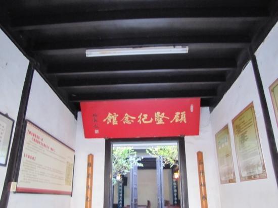 Gu Jian Memorial