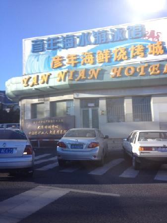Yannian Hotel