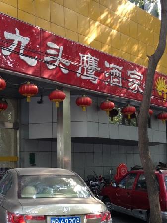 JiuTou Ying Restaurant (Zhi XinQiao)