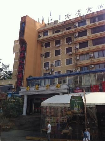 Haiying Hotel: 海鹰宾馆﹣位于青岛啤酒街入口处