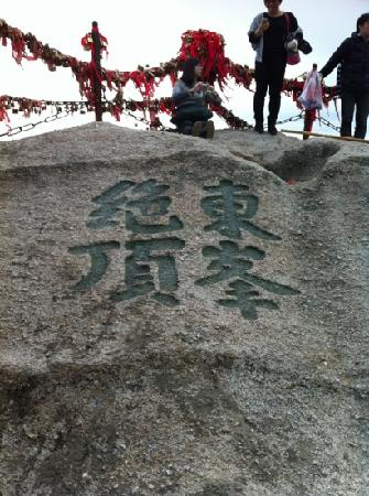 Zhaoyang Peak: 东峰顶