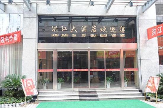 Hongjiang Grand Hotel : 酒店外观照片