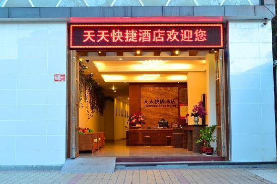 Tiantian Express Hotel: 酒店大堂