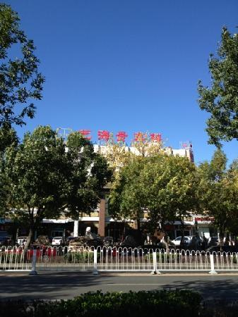 Free Comfort Holiday Hotel (Beijing Xueyuan South Road): 艺海