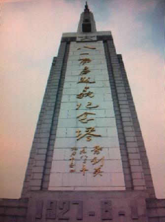 August 1st Nanchang Uprising Monument: 一