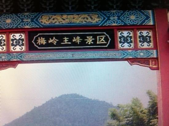 Meiling National Scenic Area: 梅