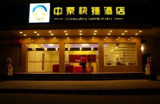 Xinzhongjing Quick Hotel : 照片描述