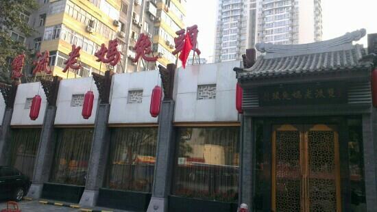 Shuangliu Liaoma tutou - Shuangjing: 老妈兔头