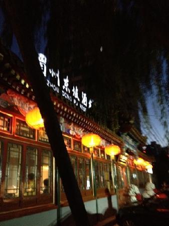 MeiZhou DongPo Restaurant (TuanJieHu)