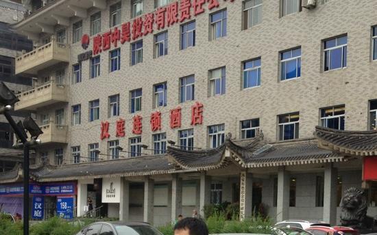 Hanting Express Xi'an Zhenxing Road