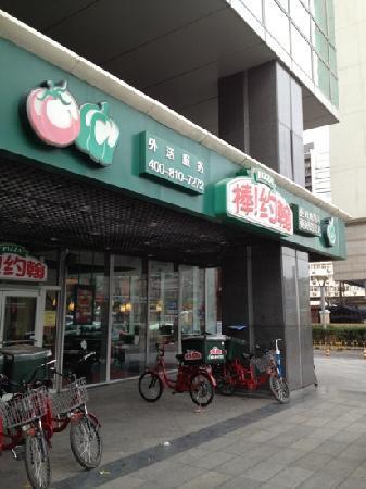 Papa John's Pizza (SuZhou Street)