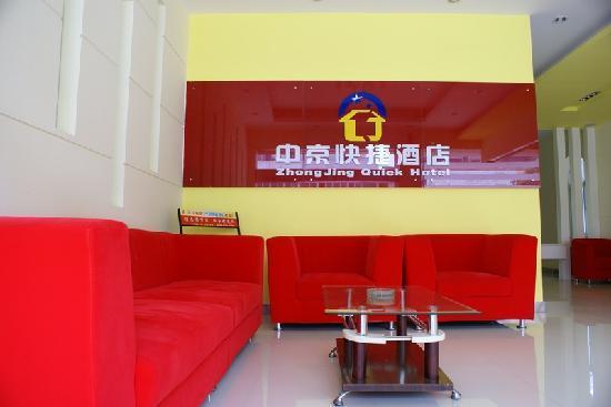 Xinzhongjing Quick Hotel : 大堂