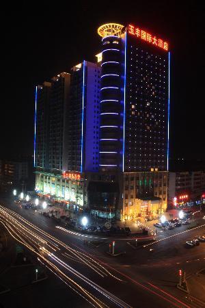 Yufeng International Hotel: 酒店夜景图