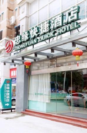 Home Boutique Inn Xiamen Lianban Mingfa Business Plaza: 酒店外景