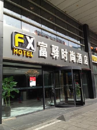 FuramaXpress Hotel (Beijing Zhong Guan Cun): 富驿时尚中关村店
