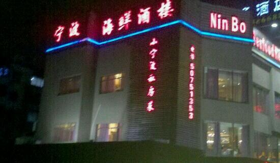 Xiao NingBo Seafood Cheng