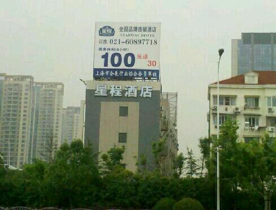 Jinguang Express Shanghai New International Expo Center Luoshan Road: 交通便利的星程酒店