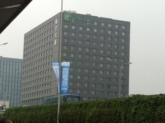Holiday Inn Beijing Deshengmen: 假日